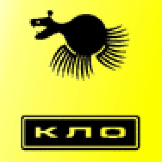 КЛО, АЗС, 2021, ул. Черняховского, 11б, записаться, отзывы