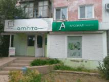 Арсенал, Страхование, 2020, Украина, Новая Каховка, ул. Первомайская 22, записаться, отзывы
