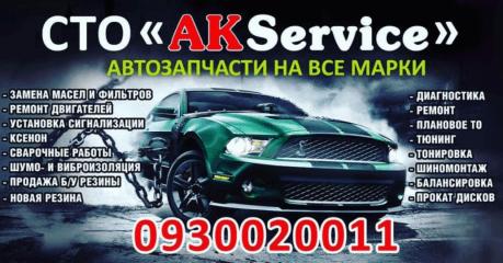 АК-Сервис