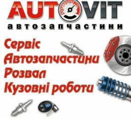 СТО AUTOVIT