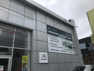 СТО Peugeot Пежо Винница (ТД Автоцентр Подилля) в Винницкой области, СТО Peugeot Пежо Винница (ТД Автоцентр Подилля) в Винницкой области