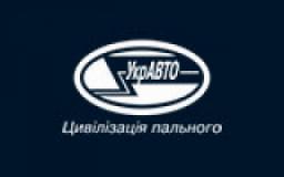 УкрАВТО, АЗС, 2020, ул. Туполева, 19, записаться, отзывы