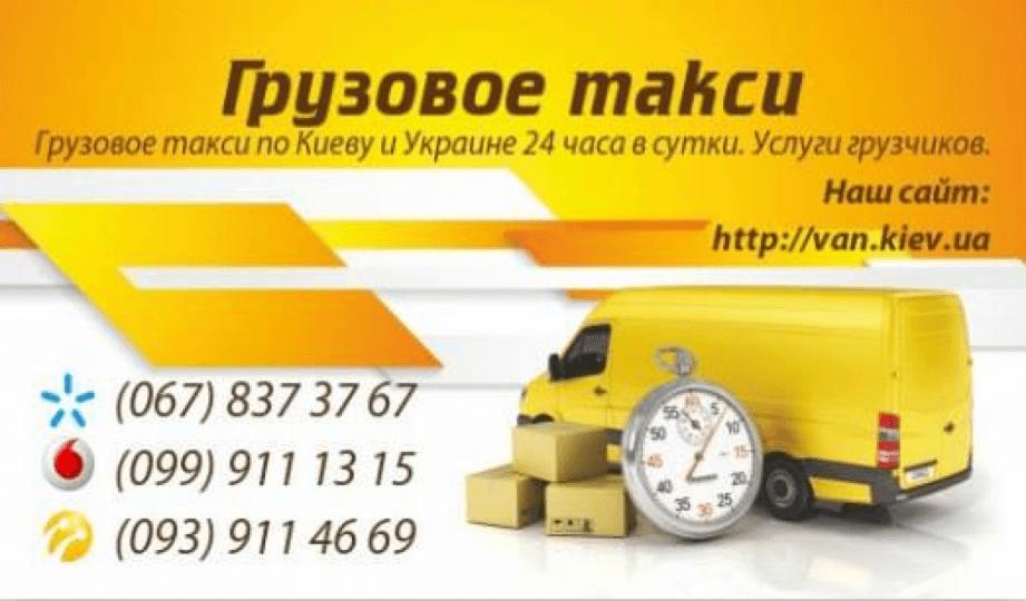 Грузовое такси Киев Vankiev, Грузоперевозки, 2020, Гетьмана 38, записаться, отзывы