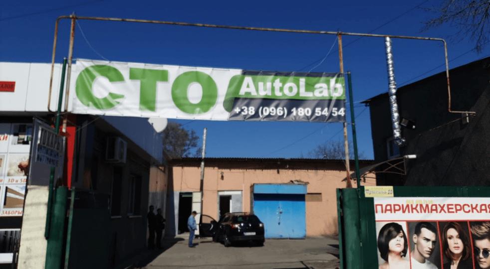 Autolab, СТО, 2021, Пушкина 11, записаться, отзывы