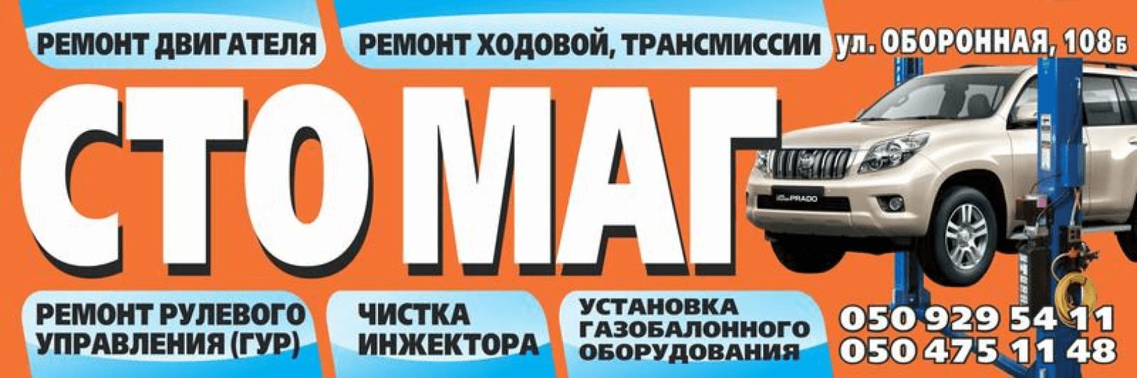 МАГ, СТО, 2020, Ленинский район, ул. Оборонная, 108Б, записаться, отзывы