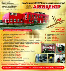 СТО СМС-Инвест в Киевской области, СТО СМС-Инвест в Киевской области