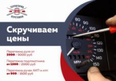 Перетяжка салонов Авто, СТО, 2020, Фиолентовское шоссе 2б, записаться, отзывы