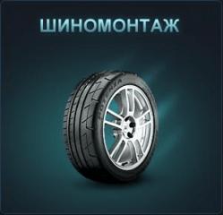 Шиномонтаж Мотор сервіс