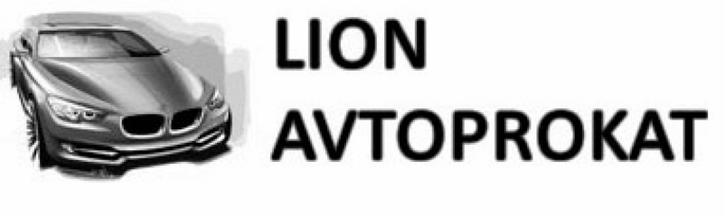 Прокатные компании Лион Автопрокат, Прокатные компании в Лион Автопрокат