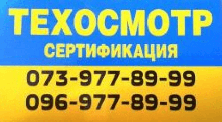 ТЕХОСМОТР Одесса. ОТК-Сервис.