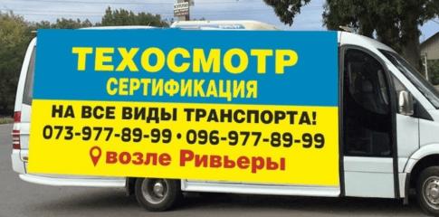 СЕРТИФИКАЦИЯ авто Одесса.
