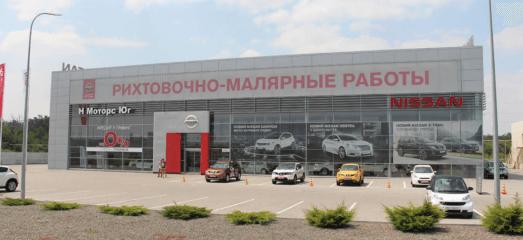Официальный сервис Nissan Н-Моторс Юг