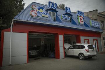 Сервис Газ Одесса