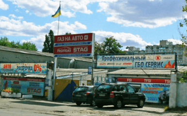СТО ПрофиГаз в Киеве, СТО ПрофиГаз в Киеве