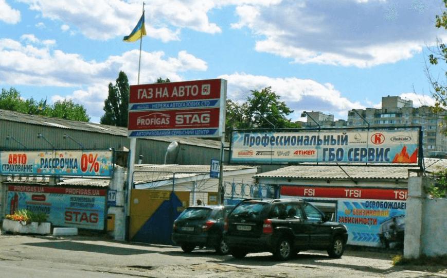 ПрофиГаз, СТО, 2020, ул. Бережанская 17, записаться, отзывы