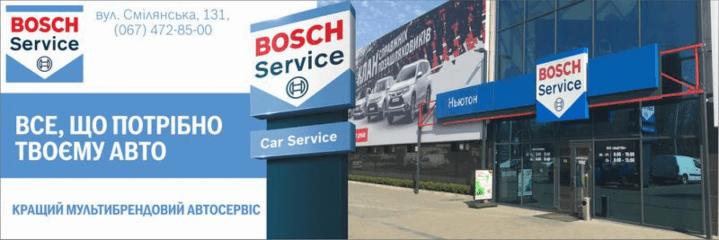 СТО Bosch автосервис Ньютон в Черкасской области, СТО Bosch автосервис Ньютон в Черкасской области