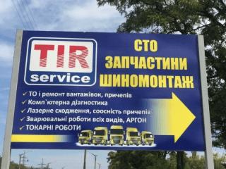 грузовой и легковой, спецтехника КРУГЛОСУТОЧНО