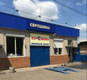Еврошина, Шиномонтажи, 2020, ул. Светлова, 9а, записаться, отзывы