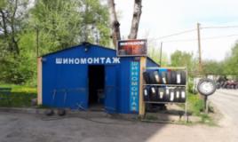 Вито шина, Шиномонтажи, 2021, ул. Конякина, 24, записаться, отзывы