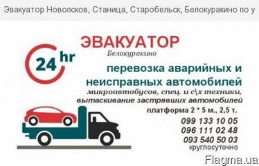 Эвакуатор Эвакуатор Луганская область, по Украине