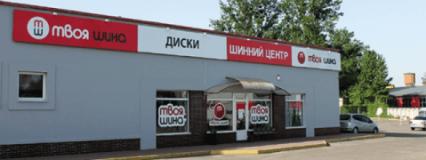 «Твоя Шина» во Львове, Шиномонтажи, 2021, г. Львов, ул. Липинского, 54, записаться, отзывы