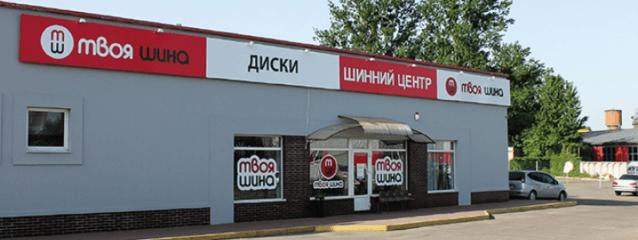 Шиномонтаж «Твоя Шина» во Львове
