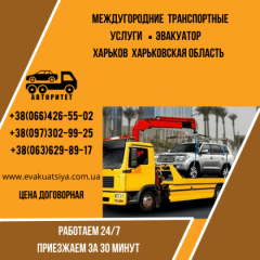 Эвакуатор АВТОритет