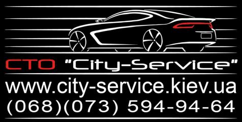 СТО Сити-Сервис-Трафик