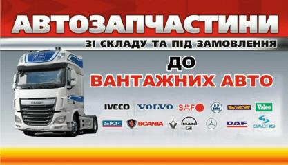 СТО TIR СТО .Ремонт вантажівок Луцьк
