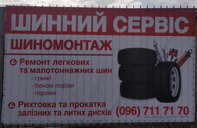 ШИННИЙ СЕРВІС, Шиномонтажи, 2021, с. Горенка, вул. Садова, записаться, отзывы