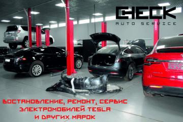 СТО Check Auto Service