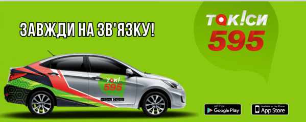 Такси ТАКСИ 595