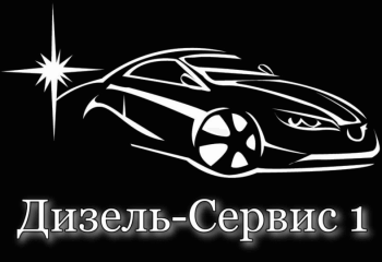 СТО Дизель Сервис 1
