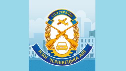 Автошкола НЗОГ Чернівецька АШ ТСОУ