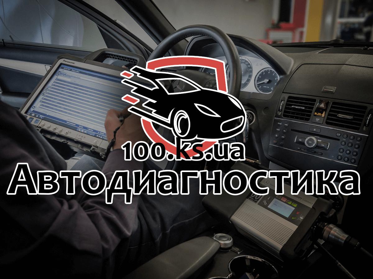 С помощью компании СТО Автодиагностика 100.ks.ua