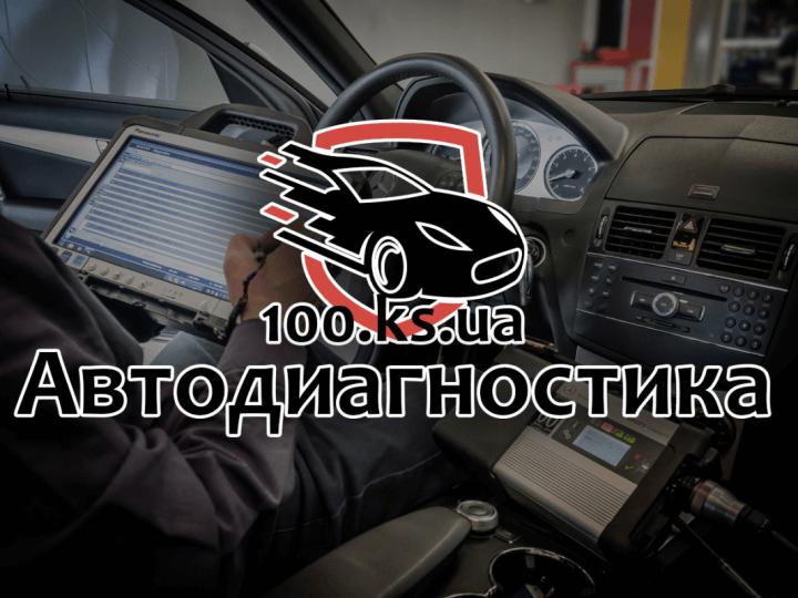 Автодиагностика 100.ks.ua, СТО, 2021, Новая Каховка, записаться, отзывы