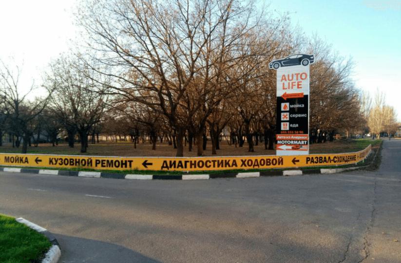 Auto Life, СТО, 2021, ул. Кедровского, 5, записаться, отзывы