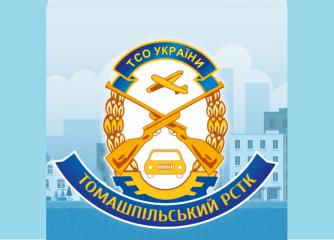 Автошкола Томашпільський РСТК ТСОУ