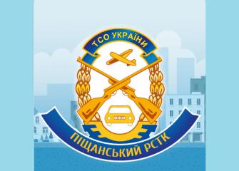 Автошкола Піщанський РСТК ТСОУ