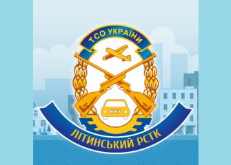 Автошкола Літинський РСТК ТСОУ