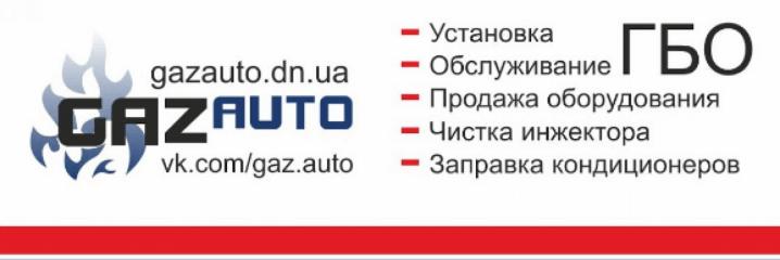 СТО ГазАвто