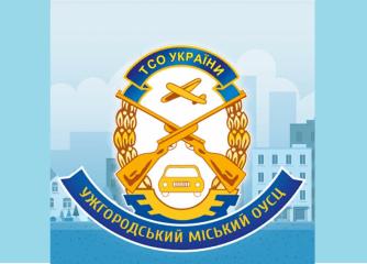 Автошкола Ужгородський міський ОУСЦ ТСОУ