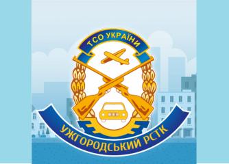 Автошкола Ужгородський РСТК ТСОУ