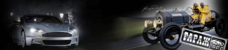 ИТС «ГАРАЖ», Прокатные компании, 2020, г. Одесса Люстдорская дорога 11/2, этаж 3, офис 7, записаться, отзывы