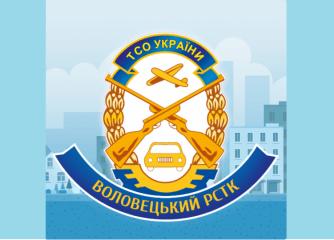 Автошкола Воловецький РСТК ТСОУ