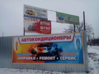 СТО ГБО Никополь Севис