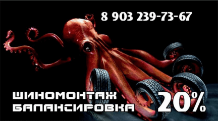 Шиномонтаж proCTOсервис
