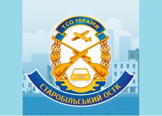 Автошкола Старобільський ОСТК ТСОУ