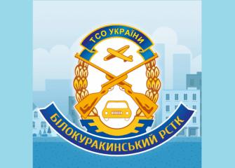 Автошкола Білокуракинський РСТК ТСОУ