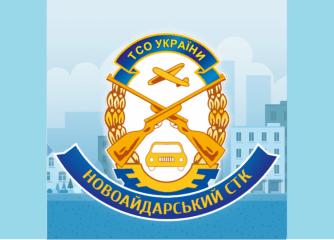 Автошкола Новоайдарський СТК ТСОУ
